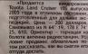 Обьявление в газете, фото №1