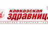 Кавказская здравница логотип, фото №1