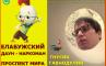 "гнусик гавнулин кликуха ""истеричка"", фото №7 из 13"